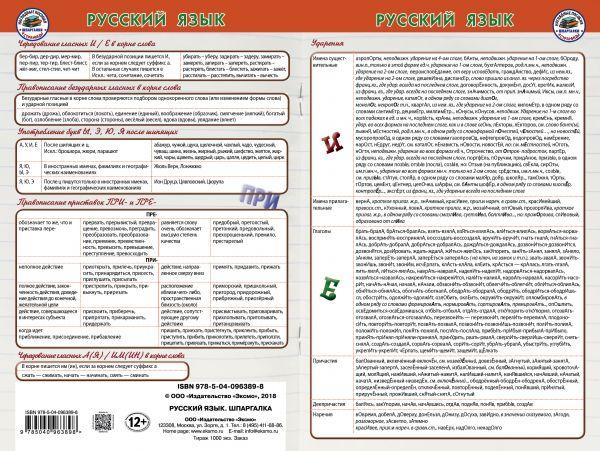 Русский язык Шпаргалка назаров р шпаргалка по госзакупкам