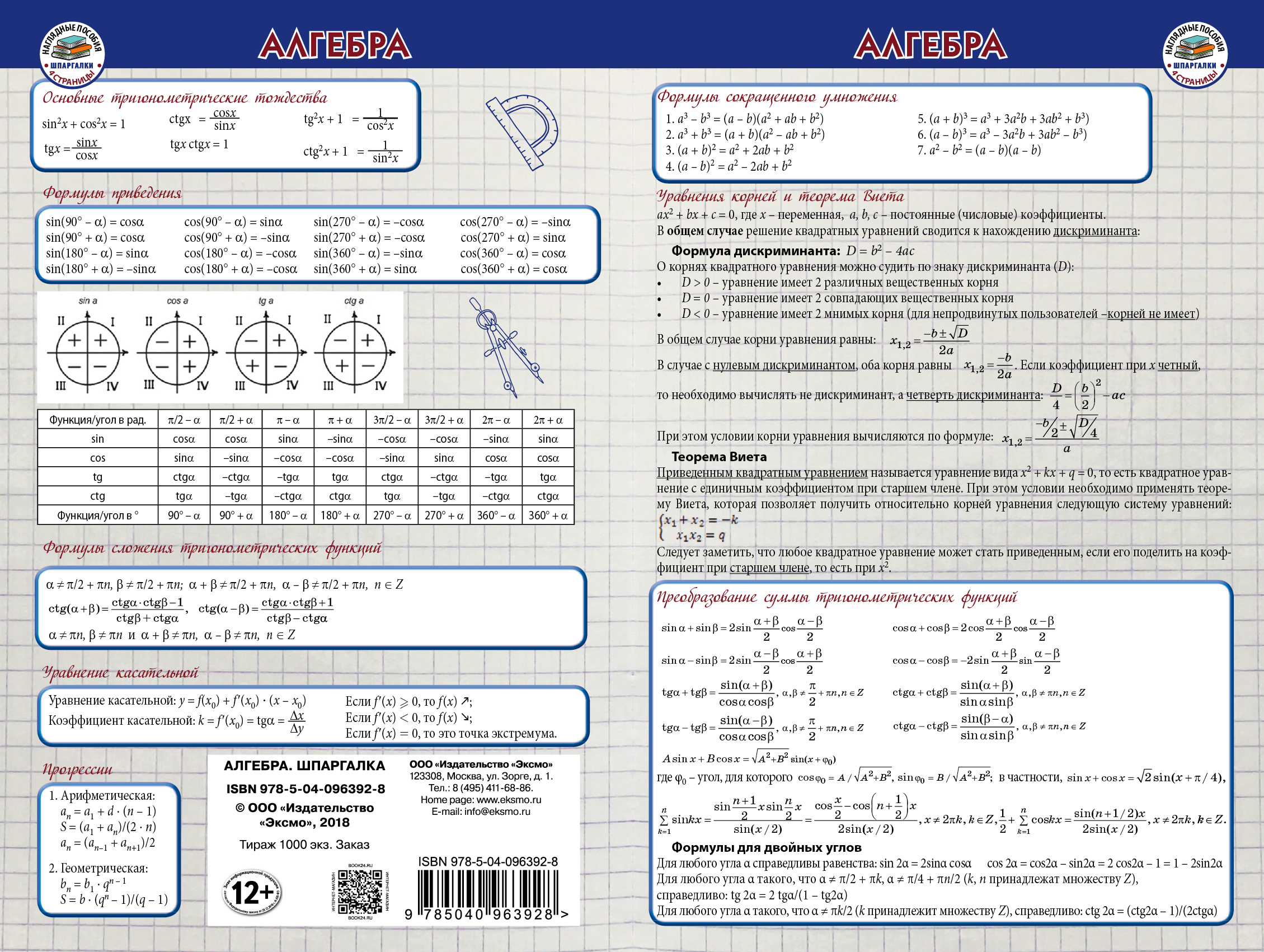 Алгебра Шпаргалка арифметика алгебра геометрия шпаргалка