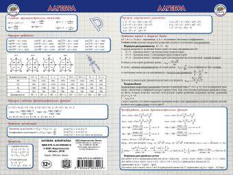 Алгебра Шпаргалка