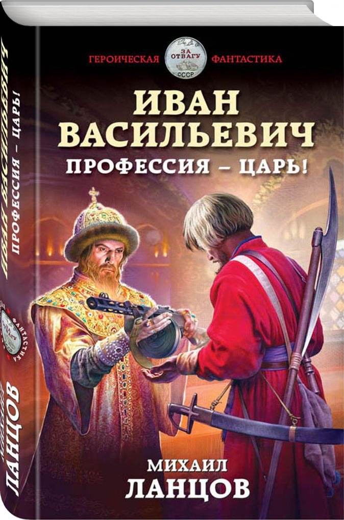 Михаил Ланцов - Иван Васильевич. Профессия – царь! обложка книги