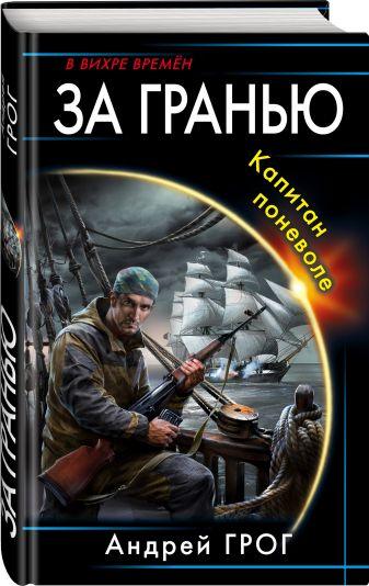 Андрей Грог - За гранью. Капитан поневоле обложка книги