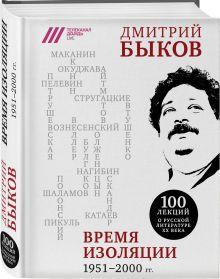 Время изоляции. 1951-2000 гг.