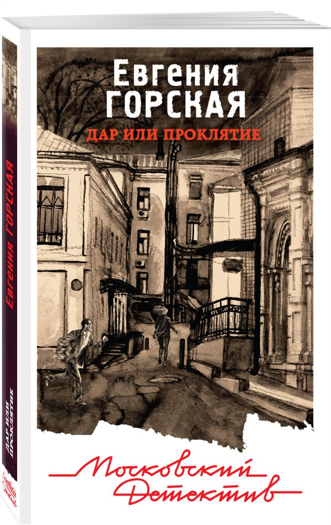 Евгения Горская - Дар или проклятие обложка книги