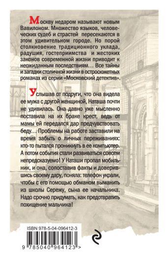 Дар или проклятие Евгения Горская