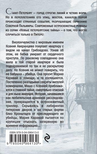 Тени старой квартиры Дарья Дезомбре