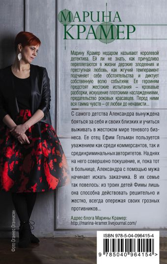 Три женских страха Марина Крамер