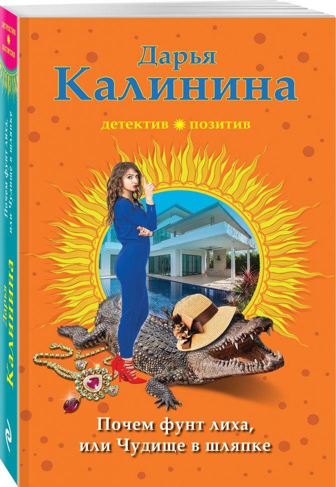 Дарья Калинина - Почем фунт лиха, или Чудище в шляпке обложка книги