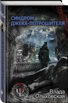 Влада Ольховская - Синдром Джека-потрошителя' обложка книги