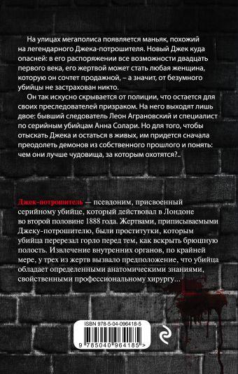 Синдром Джека-потрошителя Влада Ольховская