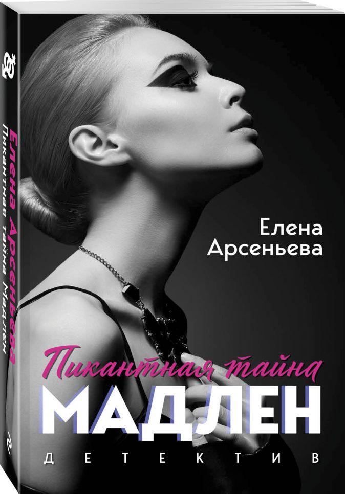Елена Арсеньева - Пикантная тайна Мадлен обложка книги