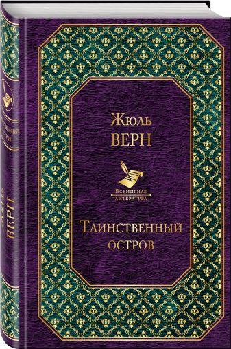 Жюль Верн - Таинственный остров обложка книги