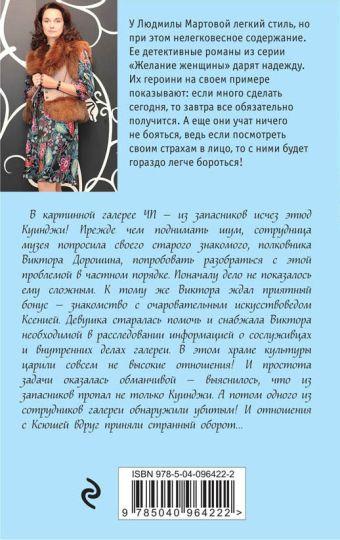 Вишня во льду Людмила Мартова