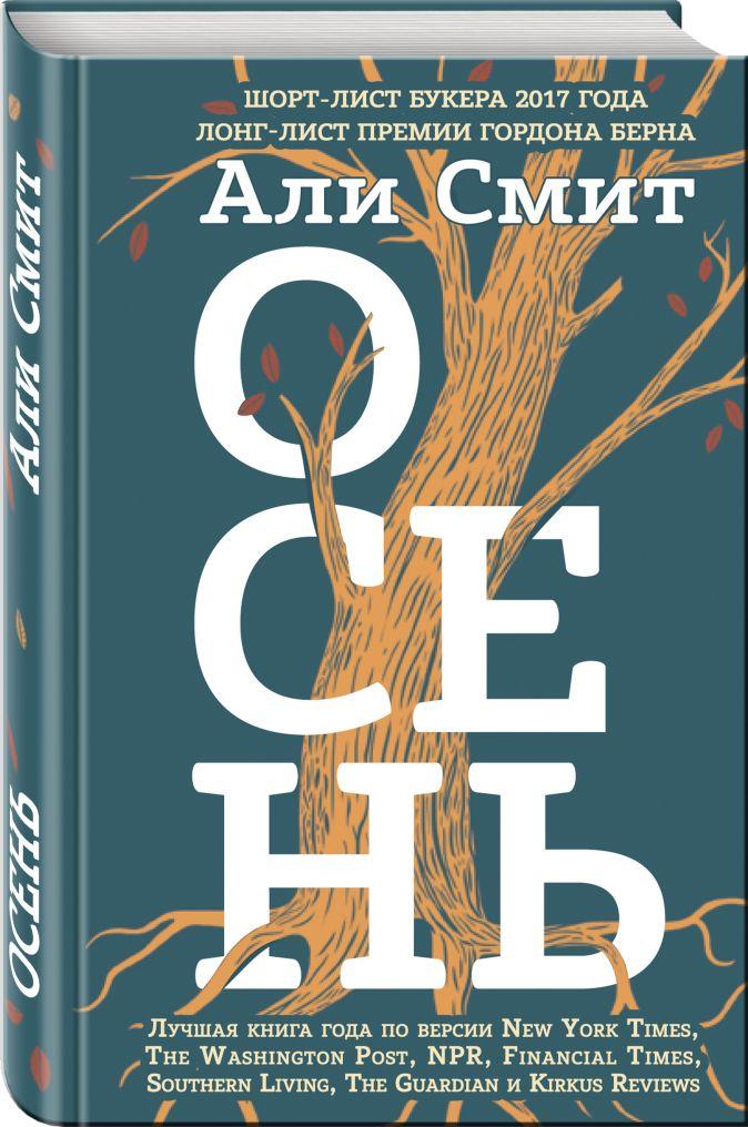 Али Смит - Осень обложка книги