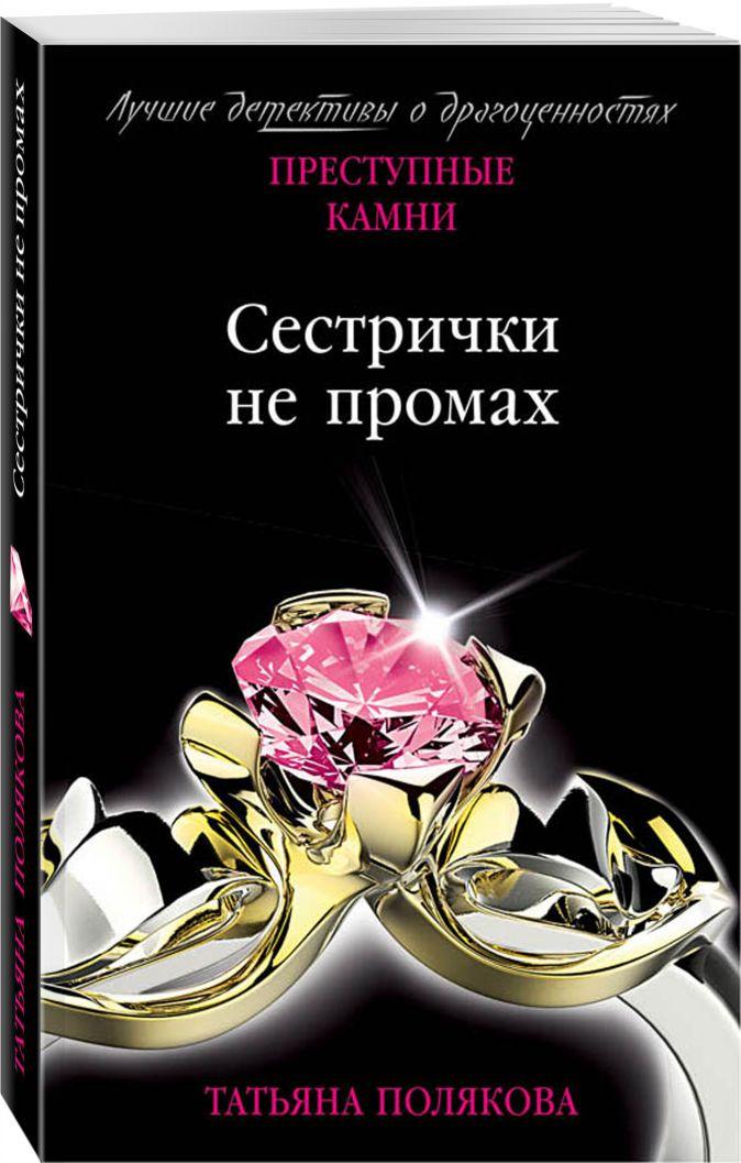 Татьяна Полякова - Сестрички не промах обложка книги
