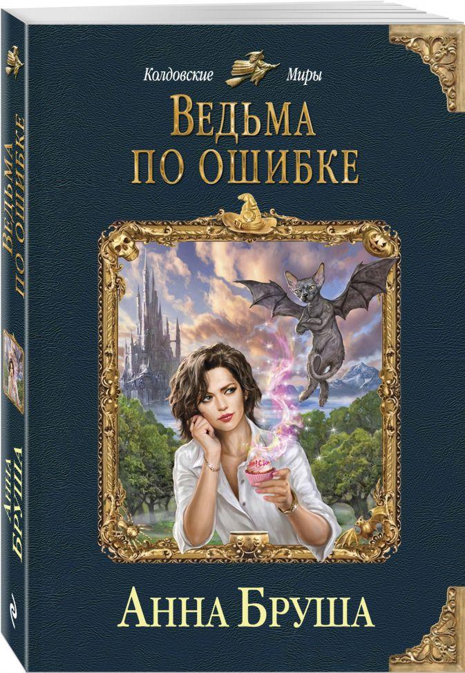 Анна Бруша - Ведьма по ошибке обложка книги