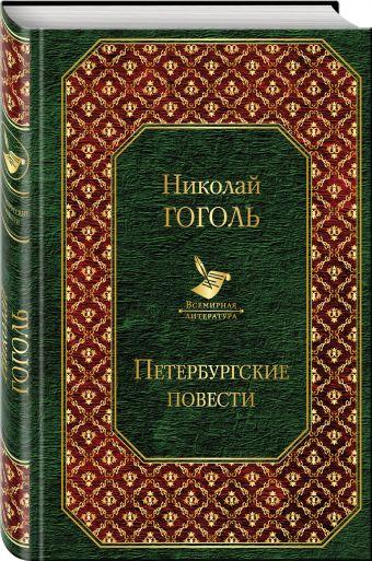 Петербургские повести Николай Гоголь