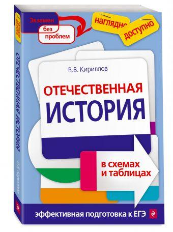 Отечественная история в схемах и таблицах В.В. Кириллов