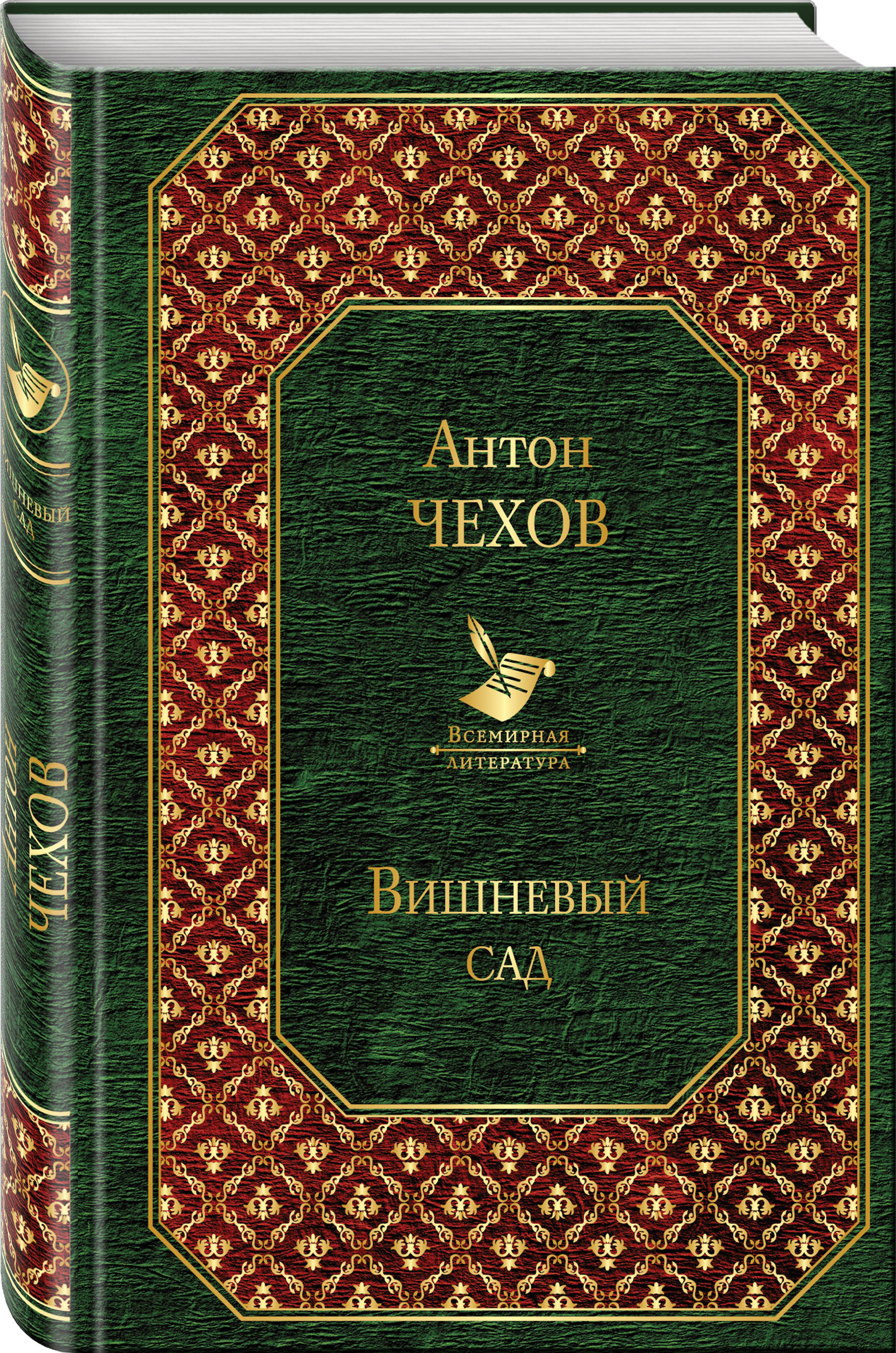 Антон Чехов Вишневый сад антон чехов дуэль