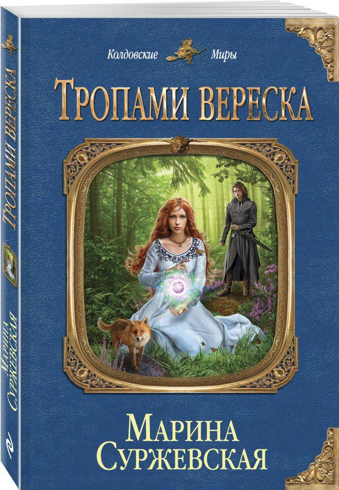 Тропами вереска Марина Суржевская