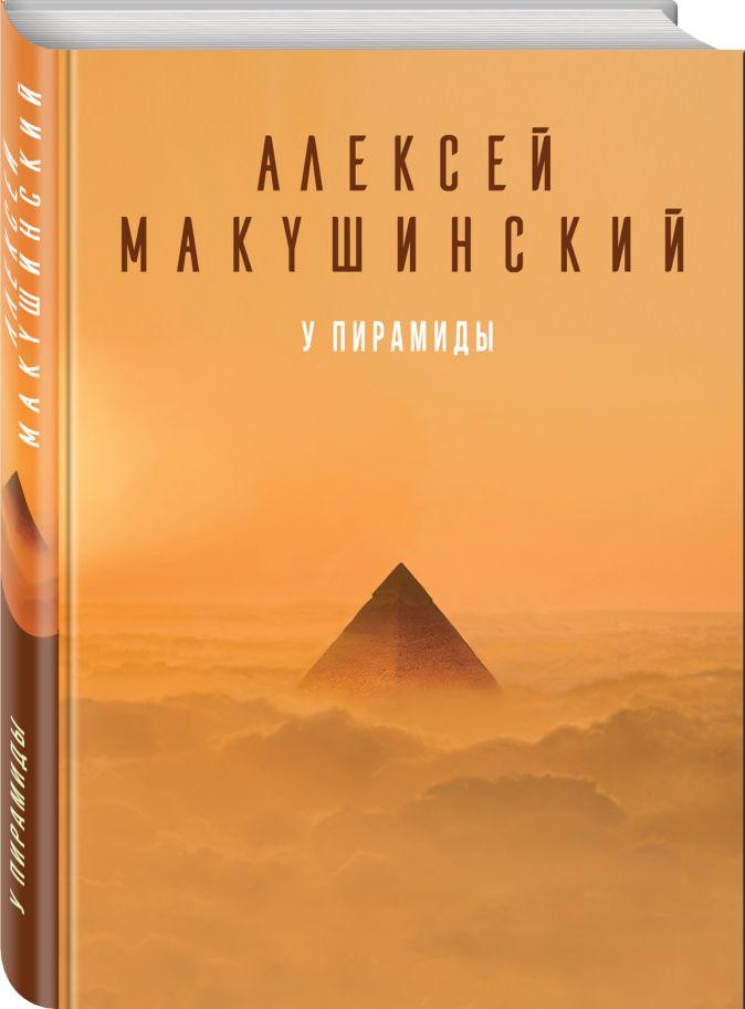 Алексей Макушинский - У пирамиды обложка книги
