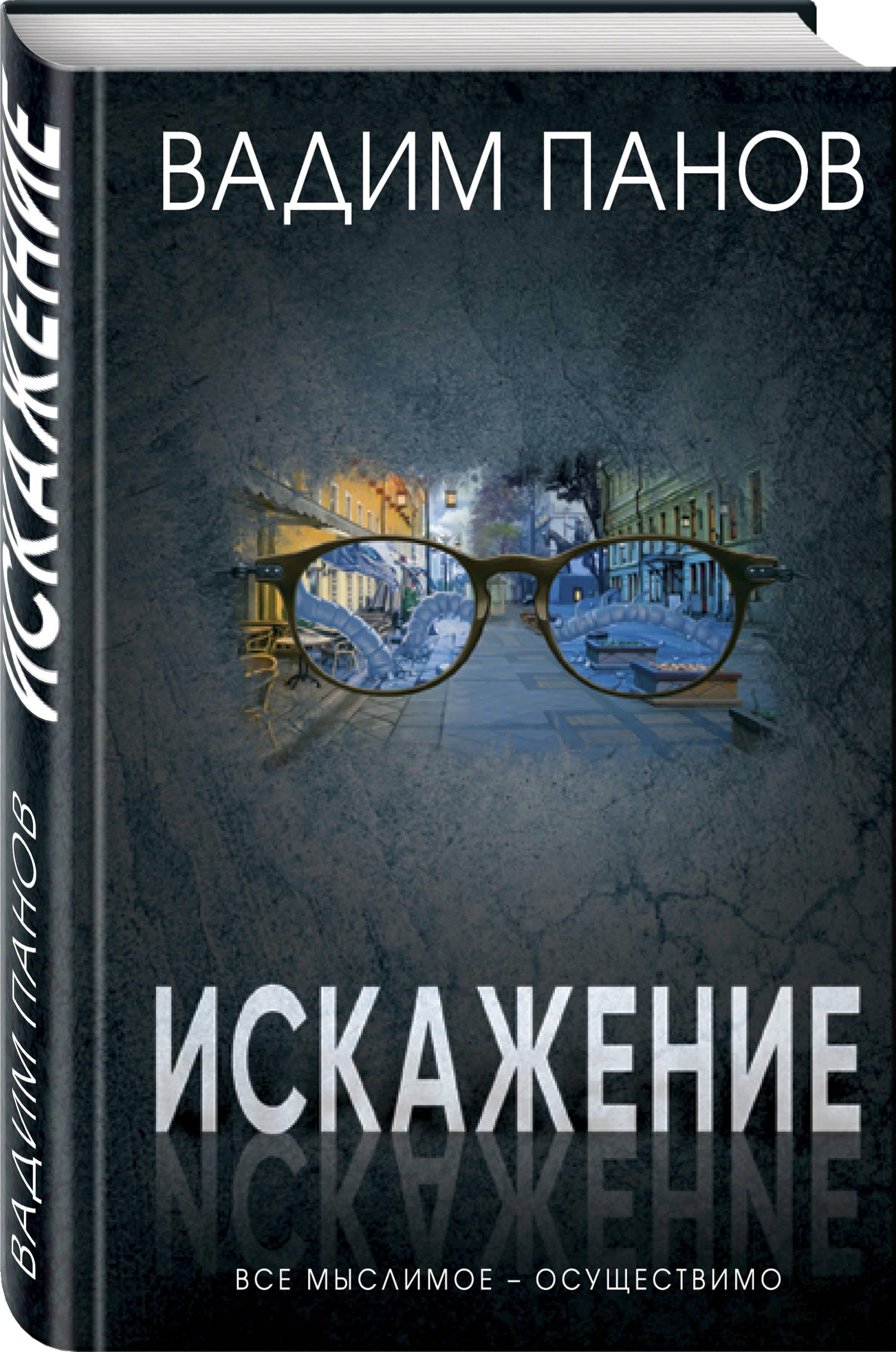 Вадим Панов Искажение а а иванов истории и легенды старого петербурга