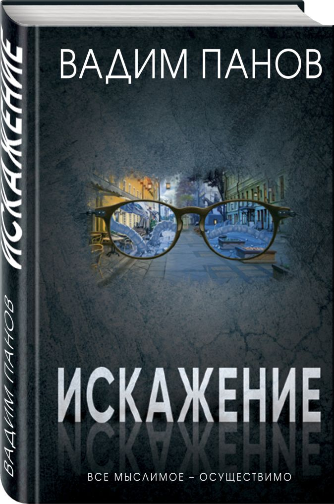 Вадим Панов - Искажение обложка книги