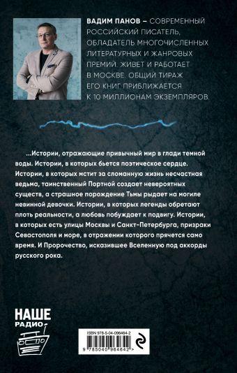 Искажение Вадим Панов