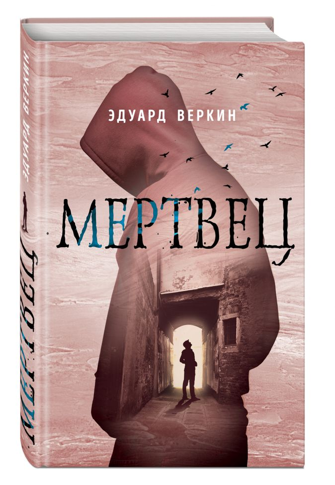 Эдуард Веркин - Мертвец обложка книги