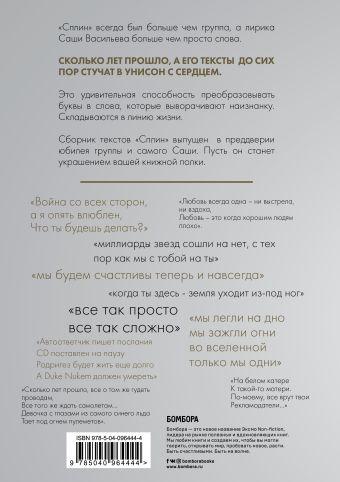 Сплин. Весь этот бред. Сборник стихов А. Васильева А. Г. Васильев