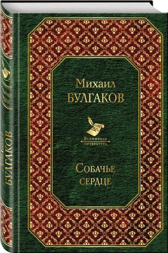 Собачье сердце Михаил Булгаков
