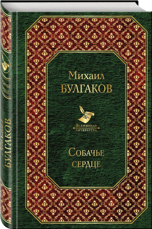 Булгаков Михаил Афанасьевич Собачье сердце