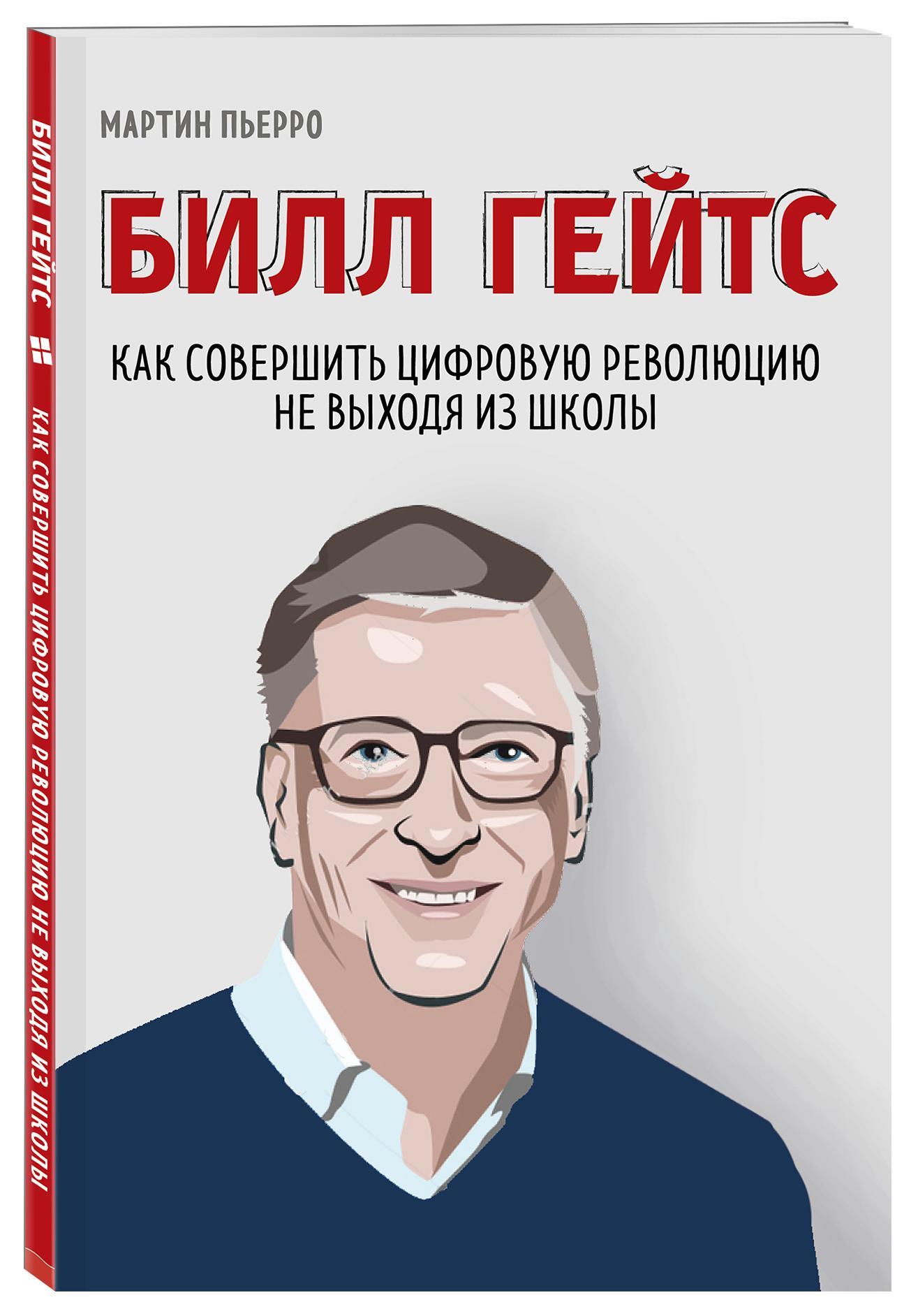 Мартин Пьерро, Зак Бассетт Билл Гейтс. Как совершить цифровую революцию не выходя из школы смит дэниел думай как билл гейтс