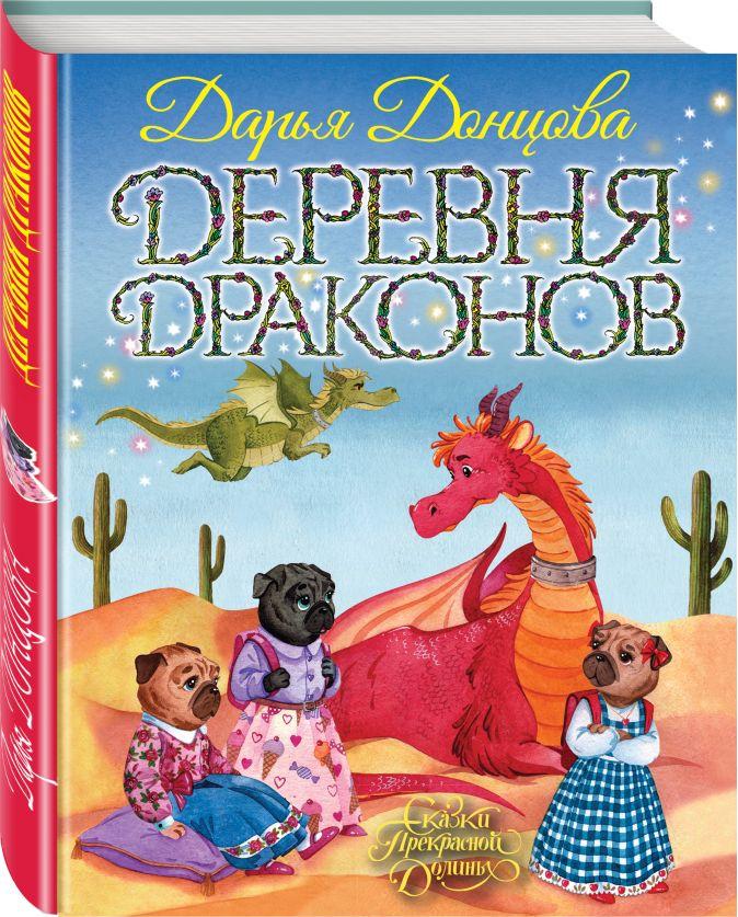 Дарья Донцова - Деревня Драконов обложка книги