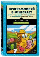 Эл Свейгарт - Программируй в Minecraft. Строй выше, выращивай быстрее, копай глубже и автоматизируй всю скучную работу!' обложка книги