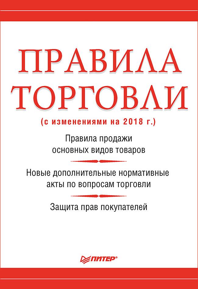 Правила торговли (с изменениями на начало 2018 г.) ( Рогожин М Ю  )