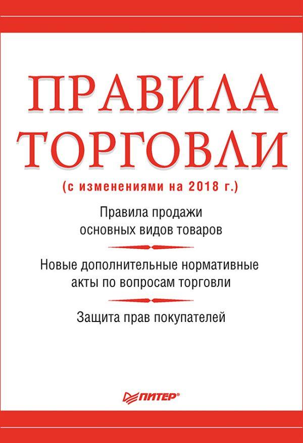 Рогожин М Ю Правила торговли (с изменениями на начало 2018 г.)