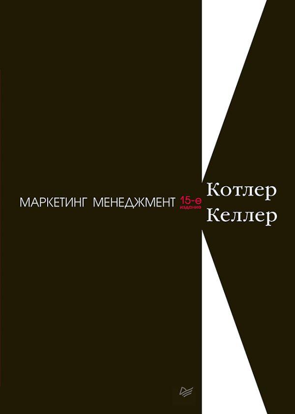 Котлер Ф. Маркетинг менеджмент. 15-е изд. ф котлер к л келлер маркетинг менеджмент