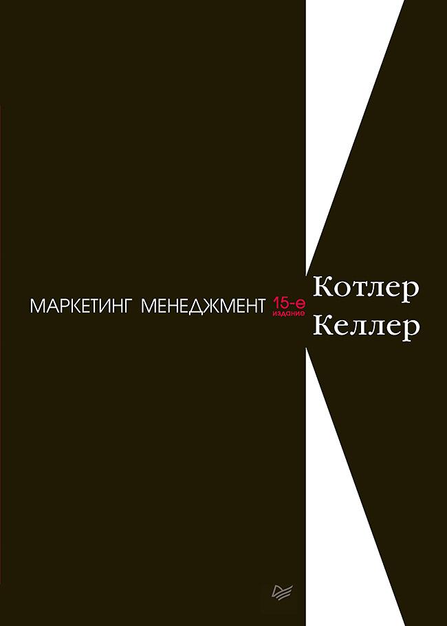 Маркетинг менеджмент. 15-е изд. Котлер Ф