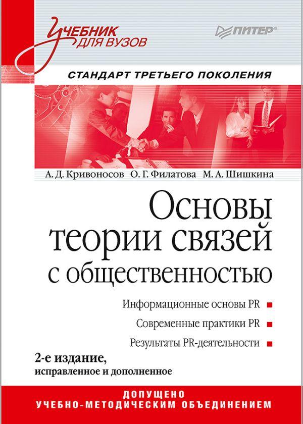 Основы теории связей с общественностью: Учебник для вузов. 2-е изд. Стандарт третьего поколения ( Кривоносов А Д  )