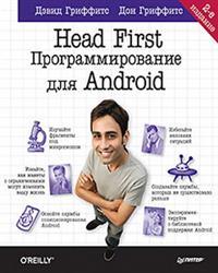 Гриффитс Д - Head First. Программирование для Android. 2-е изд обложка книги