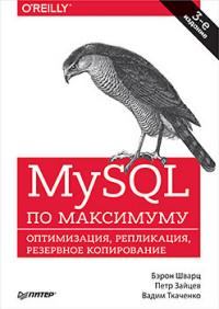Шварц Б MySQL по максимуму. 3-е издание оптимизация, резервное копирование, репликация
