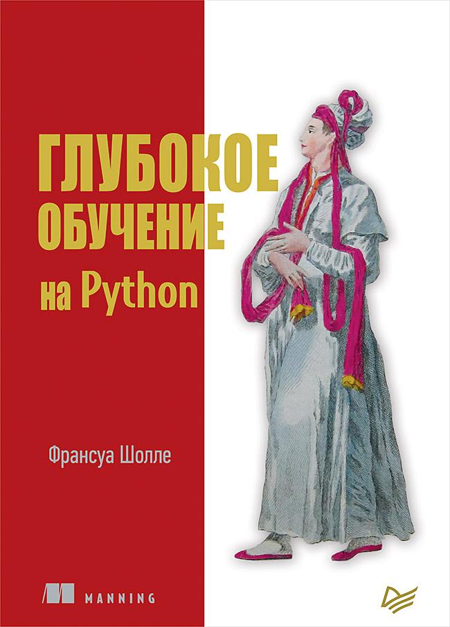 Шолле Ф - Глубокое обучение на Python обложка книги