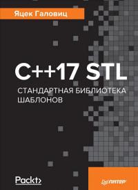 Zakazat.ru: С++17 STL. Стандартная библиотека шаблонов. Галовиц Я