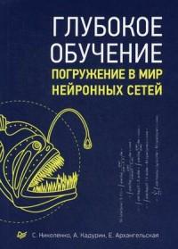 Николенко С И - Глубокое обучение обложка книги