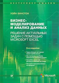 Винстон У - Бизнес-моделирование и анализ данных. Решение актуальных задач с помощью Microsoft Excel. 5-е издание Самые актуальные бизнес-задачи обложка книги