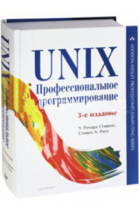 Стивенс У Р - UNIX. Профессиональное программирование. 3-е изд. обложка книги