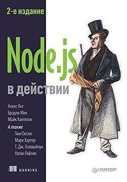 Кантелон  М - Node.js в действии. 2-е издание обложка книги