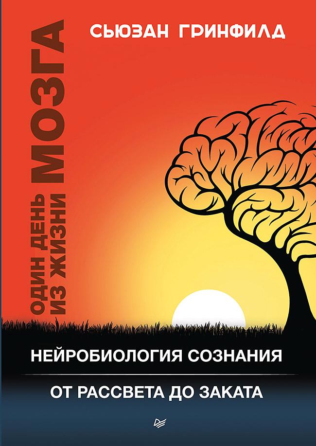 Один день из жизни мозга. Нейробиология сознания от рассвета до заката ( Гринфилд Сьюзан  )