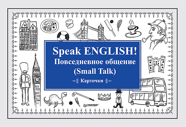 Андронова Е А Speak ENGLISH! Повседневное общение (Small Talk) Карточки цена в Москве и Питере