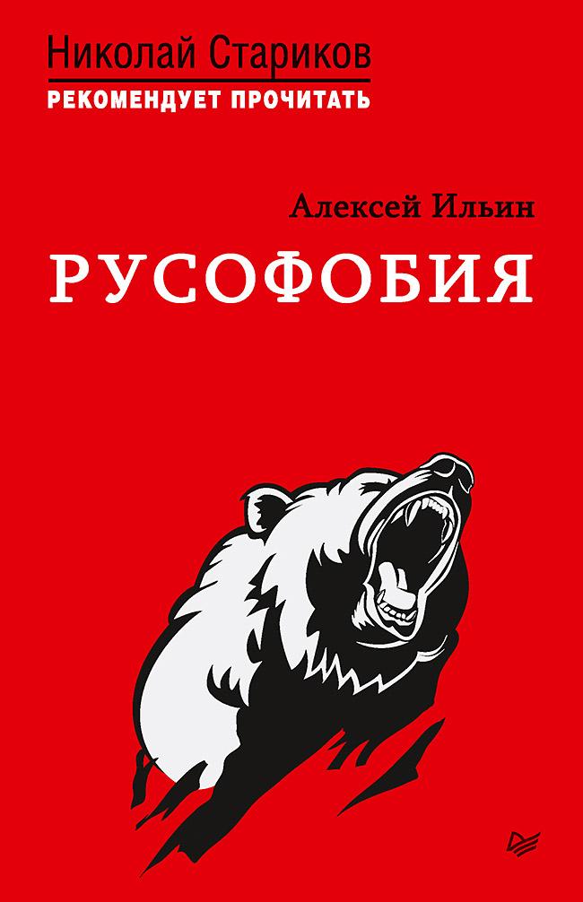 Русофобия. С предисловием Николая Старикова ( Ильин А Н  )
